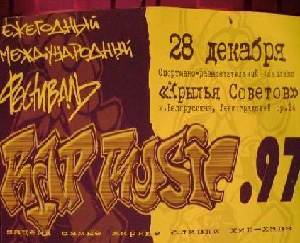 Rap Music 1997 - Live / г. Москва, СРК Крылья Советов / 28 декабря 1997 [INFO Sekira Bro.]