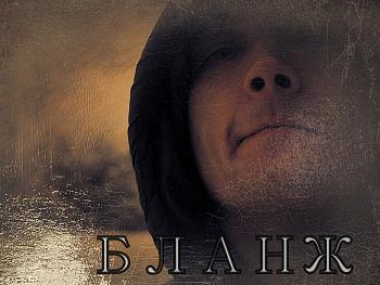 """БЛАНЖ — Выступит на «Тотальный Hip-Hop: Встреча старых друзей»! Афиша / г. Москва, """"CABANA"""" / 18 мая 2013 г. [INFO Sekira Bro.]"""