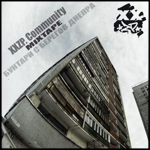 XXZP. COMMUNITY - Бунтари с берегов Днепра (2010г.) СЛУШАЕМ и КАЧАЕМ [INFO Sekira Bro.]