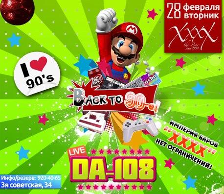 "Da-108 — Aфиша / г. Санкт-Петербург, Бар ""XXXX"" / 28 февраля 2012 [INFO Sekira Bro.]"