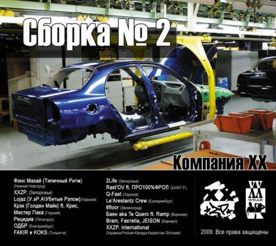 XXZP. и www.xxzp.biz представляют: СБОРКА #2 (2009г.) СЛУШАЕМ и КАЧАЕМ [INFO Sekira Bro.]