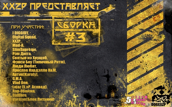 XXZP. и www.xxzp.biz представляют: СБОРКА #3 (2010г.) СЛУШАЕМ и КАЧАЕМ [INFO Sekira Bro.]