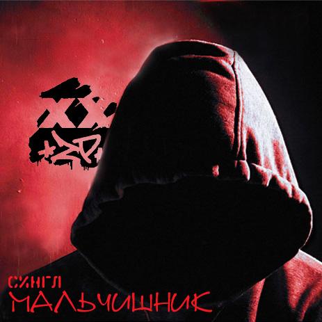 XXZP. - Мальчишник (2012г.) СЛУШАЕМ и КАЧАЕМ [INFO Sekira Bro.]