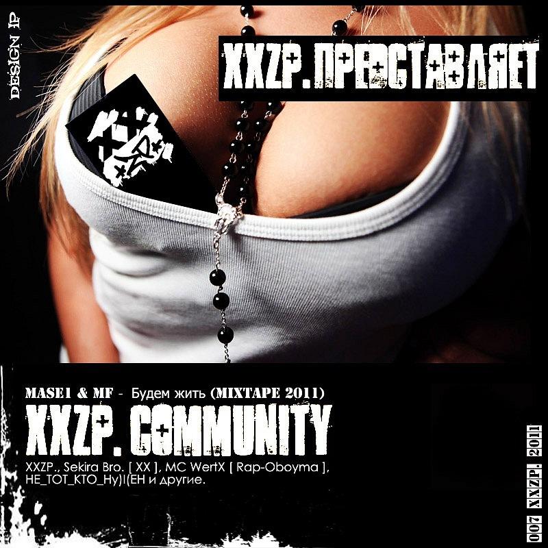 XXZP. COMMUNITY (г.Запорожье) - Будем жить (2011г.) СЛУШАЕМ и КАЧАЕМ [INFO Sekira Bro.]