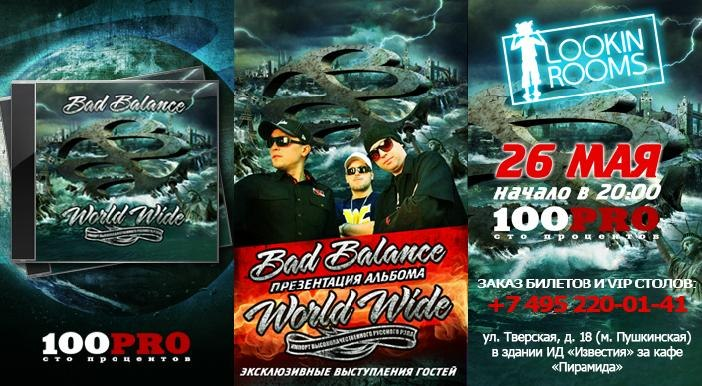 NEWS: Программа презентации Bad Balance - World Wide. (2012г.) [INFO Sekira Bro.]