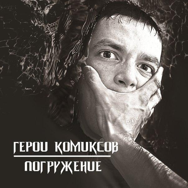 Герои Комиксов - Погружение (Скачать альбом/2012)