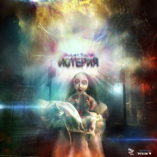 5Period ft. Tony_VA – Истерия (Сингл/2012)