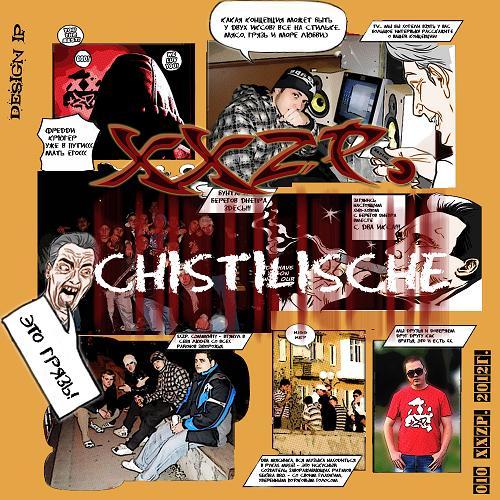 XXZP. - Чистилище / Chistilishe (PROMO MIXTAPE/2012)