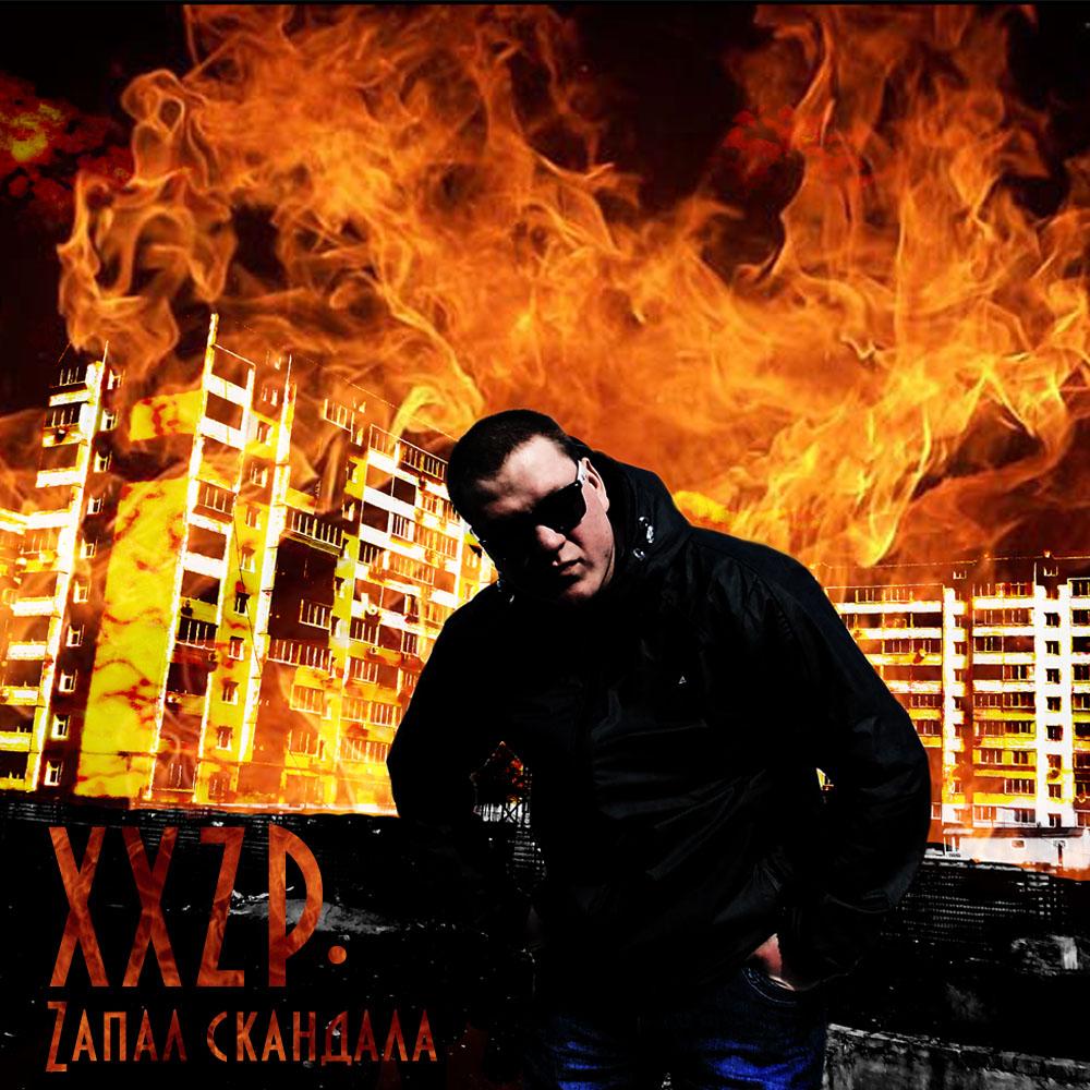 XXZP. - Zапал Скандала (2012г.) Скачать альбом [INFO Sekira Bro.]