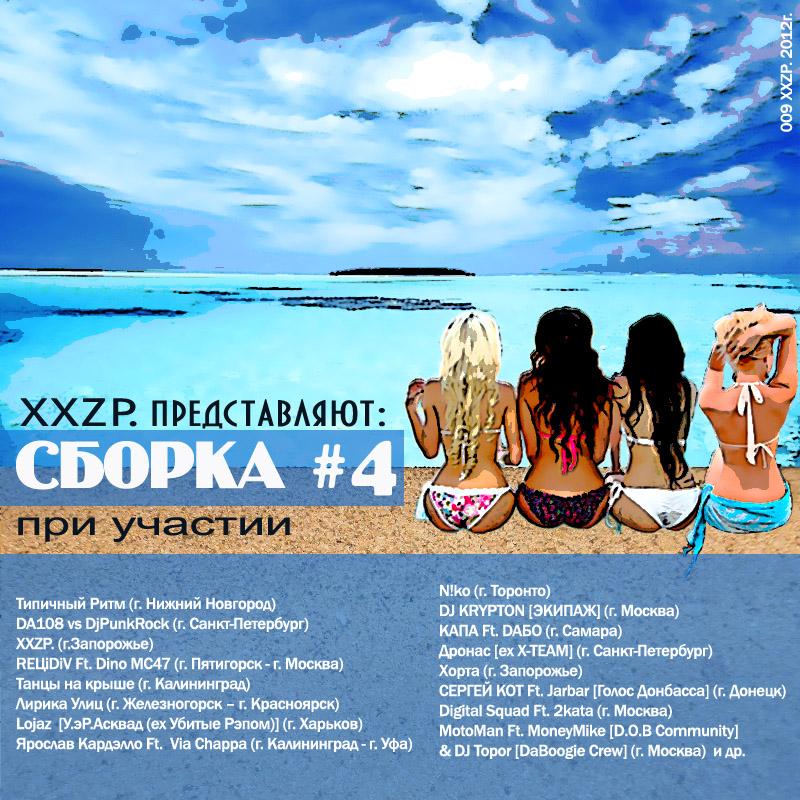 NEWS: Компания XX и портал www.xxzp.biz представляют: СБОРКA #4 (009 XXZP. 2012г.) (album coming 2012г.) [INFO Sekira Bro.]