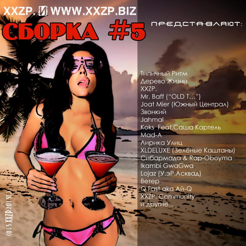 XXZP. и www.xxzp.biz Представляют: СБОРКА #5 (013 XXZP.2013 г.) СЛУШАЕМ и КАЧАЕМ