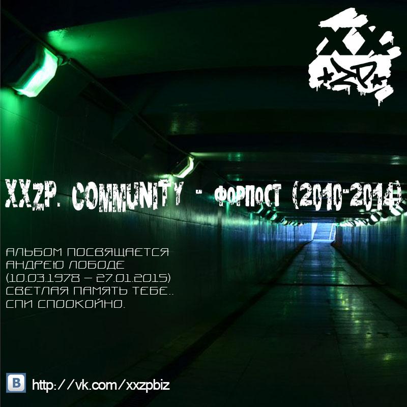 """Новый альбом от XXZP. COMMUNITY - """"ФОРПОСТ"""" (016 XXZP. 2015г.)"""